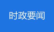 省政协党组成员姜德果唐山走访慰问离休老干部