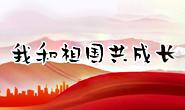 """""""我和祖国共成长""""!唐山举办共和国故事汇活动"""