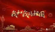 """唐山市人大常委会机关举办 """"我和我的祖国""""主题演讲活动"""