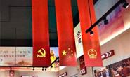 展现人民代表大会制度在唐山的光辉历程!唐山市人大历史陈列展开展