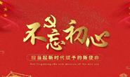 """唐山市政协召开""""不忘初心、牢记使命""""主题教育集中学习总结会"""