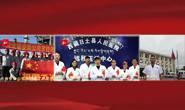 """环渤海新闻网�颉拔椅�祖国献祝福""""之游子心声!"""