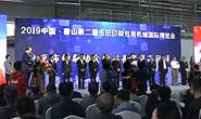10多个国家、400多家企业参展 会期3天!第二届玉田印刷包装机械国际博览会开幕