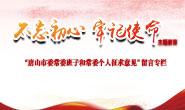唐山市委常委班子和常委个人征求意见留言专栏