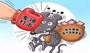 唐山市医疗保障局依法依规查处一批欺诈骗取医保基金案件