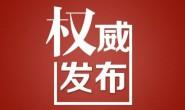 《唐山市存量房交易资金托管办法》11月1日起施行