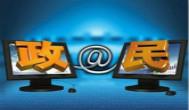 """""""365棋牌引流脚本视频_365棋牌手机_365棋牌游戏在维护?+""""新闻客户端""""问政""""频道公安专题上线"""