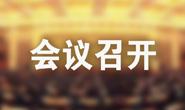 唐山市十五届人大常委会召开第二十七次主任会议