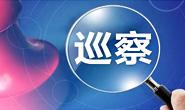 唐山:十届市委第六轮巡察动员部署会议召开