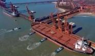 曹妃甸港集团联运码头迎来首艘外贸货轮