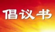 """""""户外劳动者驿站""""倡议书发出!欢迎唐山爱心企业参与其中"""