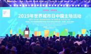 2019年世界城市日中国主场活动在唐山开幕(组图)
