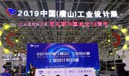 2019中国(唐山)工业设计展开幕