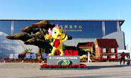 唐山500多种农产品亮相中国(廊坊)农交会