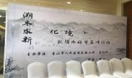 全省唯一!这场纯外科学高峰论坛在唐山举行