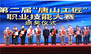 第二届唐山工匠职业技能大赛举行颁奖仪式