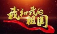 """唐山庆祝新中国成立70周年""""我和我的祖国""""文学作品""""我与我的家乡""""摄影作品征集大赛获奖名单揭晓"""