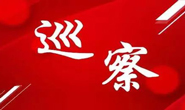 十届唐山市委第六轮巡察六个巡察组已全部进驻展开工作