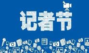 唐山新闻工作者到迁西游学采风共庆记者节