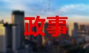 唐山召开扶贫开发和脱贫领导小组扩大会议