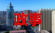 唐山市委统战部组织召开政企沟通座谈会