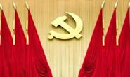 中国共产党唐山市第十届委员会第八次全体会议决议