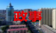 唐山召开2019年脱贫攻坚成效考核汇报会
