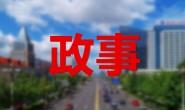 唐山市政协召开十二届十一次常委会议