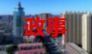 唐山市人大常委会传达学习省委九届九次全会和市委十届八次全会精神