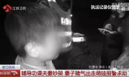 辅导作业爸妈吵翻,10岁儿子哭着报警:我妈跑了!我写作业还不行吗?