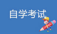 2019年下半年河北省自学考试申请毕业11月20日开始