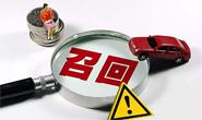 超90万辆车宣布召回,涉及多个品牌!快看有你的车吗?