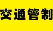 唐山一地11月23日将对部分道路实施限制性交通管理措施