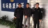 唐山路北警方一日内抓获4名外省逃犯(组图)