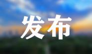 19日20时起,唐山启动重污染天气Ⅱ级应急响应