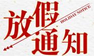 """""""五一""""5天假,中秋国庆连放8天!2020年部分节假日安排来啦!"""