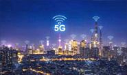 工信部:全国已开通5G基站11.3万个