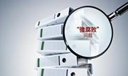 """唐山市纪委监委公布8起基层""""微腐败""""专项整治典型案例"""