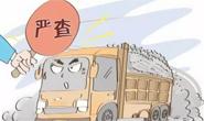 河北曝光今年全省道路运输企业违法、事故大户名单