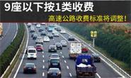 明年起,9人以下客车将按1类车标准收取高速通行费