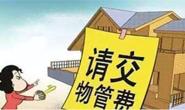 河北政府定价!这些项目收费标准最新公布!停车费、物业费…
