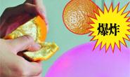 【提醒】剥完橘子不洗手,千万别摸它,很多人已被炸伤