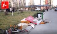 视频| 唐山通报的最差生活小区原来差在......