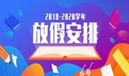 唐山中小学最新校历!腊月二十放寒假正月十七开学