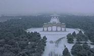 视频 | 雪后清东陵尽显北国风光