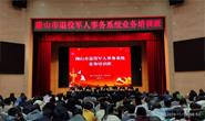 唐山举办退役军人事务系统业务培训班