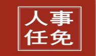 闫泽利任唐山市人民政府副市长、公安局长
