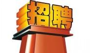 唐山市曹妃甸区2019年公开选聘第二批次高层次医疗卫生专业人才