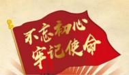 """陈学民参加市委组织部第一党支部 """"不忘初心、牢记使命""""专题组织生活会"""