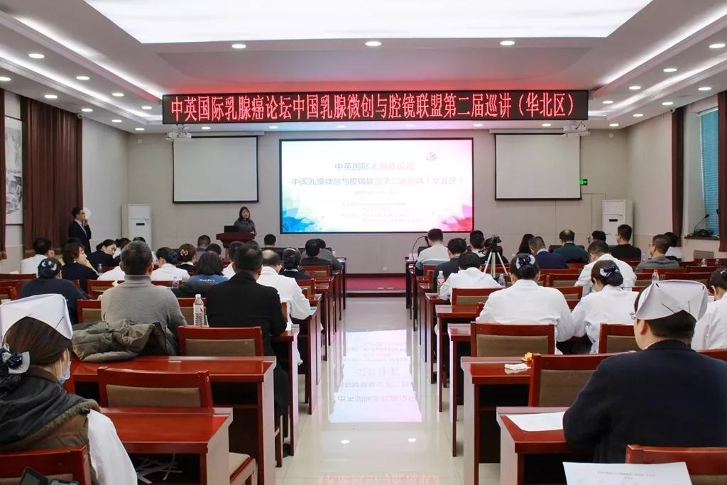 中国乳腺微创与腔镜联盟第二届巡讲在唐山市人民医院召开_综合新